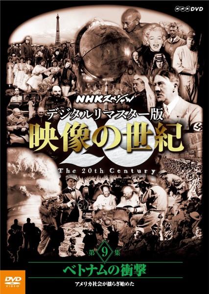 NHKスペシャル 映像の世紀 第9集 デジタルリマスター版 ベトナムの衝撃〜アメリカ社会が揺らぎ始めた