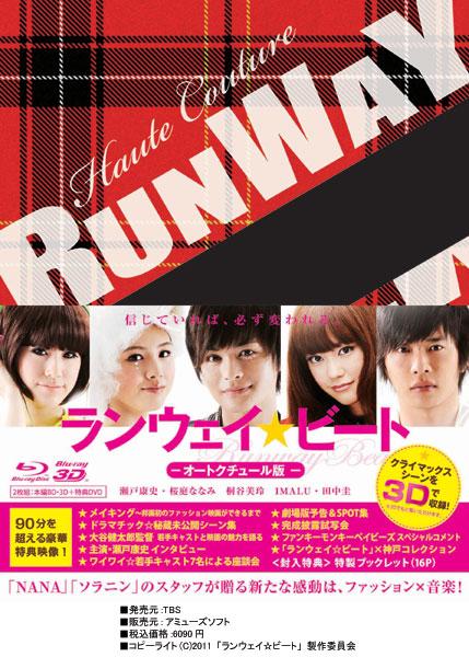ランウェイ☆ビート [3D]Blu-ray オートクチュール版 (ブルーレイディスク)