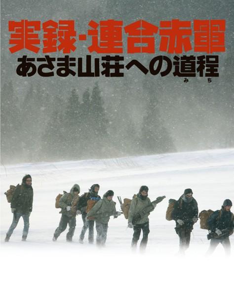実録・連合赤軍 あさま山荘への道程 (ブルーレイディスク)