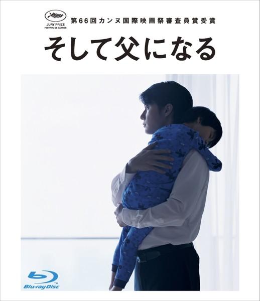そして父になる スペシャル・エディション (ブルーレイディスク)