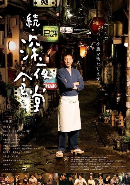 映画 続・深夜食堂 特別版 (ブルーレイディスク)