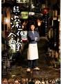【予約】映画 続・深夜食堂(BD)