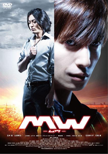 MW-ムウ-