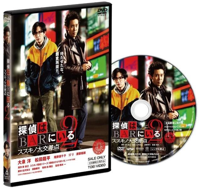 探偵はBARにいる2 ススキノ大交差点【DVD通常版】