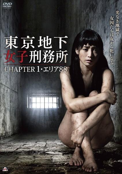 東京地下女子刑務所 CHAPTER1・エリア88