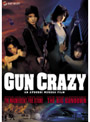 GUN CRAZY SUPER CRAZY BOX2