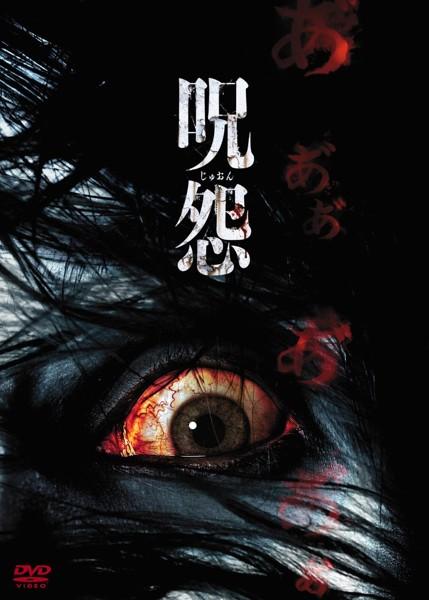 呪怨 劇場版 最恐BOX (初回限定生産)
