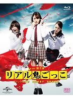 リアル鬼ごっこ 2015劇場版 プレミアム・エディション (ブルーレイディスク)