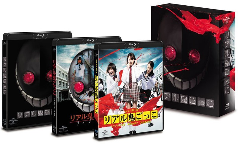 リアル鬼ごっこ 劇場版 Blu-ray BOX【初回限定生産】 (ブルーレイディスク)
