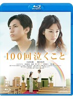 100回泣くこと (ブルーレイディスク)