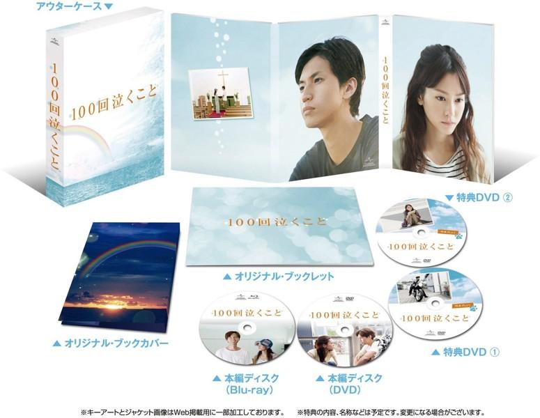 100回泣くこと Blu-ray&DVD愛蔵版 〈初回限定生産〉 (ブルーレイディスク)
