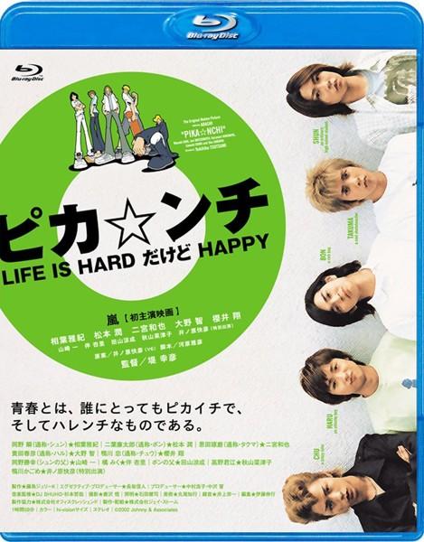 ピカ☆ンチ LIFE IS HARD だけどHAPPY (ブルーレイディスク)