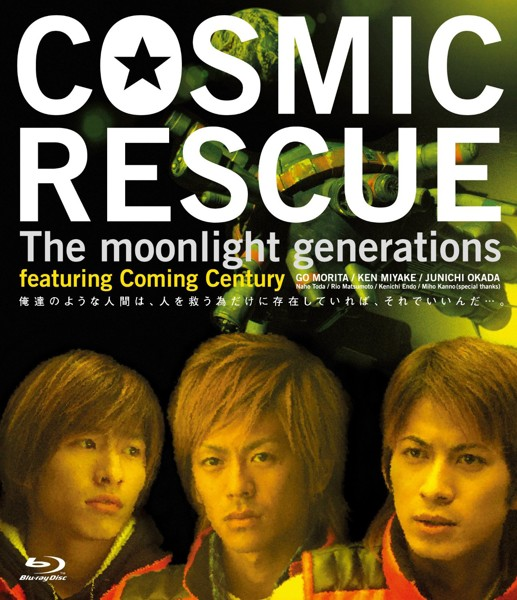 COSMIC RESCUE-The Moonlight Generations- (ブルーレイディスク)