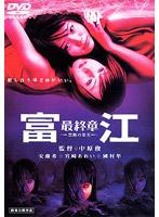 富江 最終章-禁断の果実-デラックス版