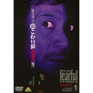 稲川淳二の超こわい話 2003 1