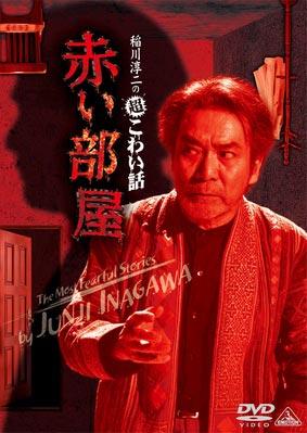 稲川淳二の超こわい話 赤い部屋