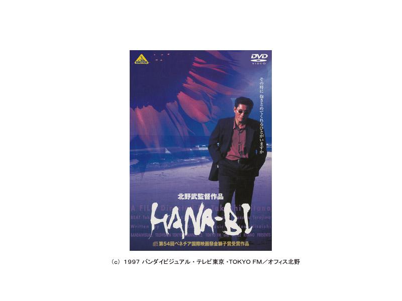 HANA-BI (低価格化)