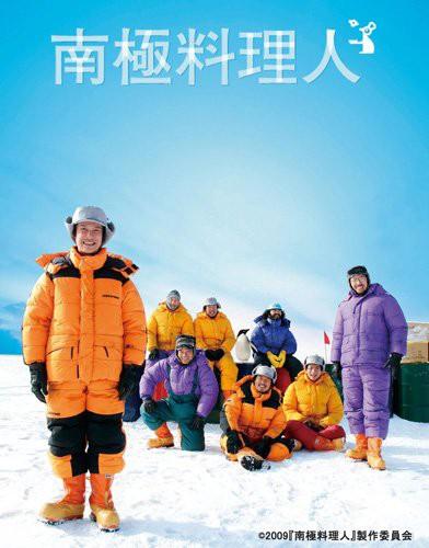 南極料理人 (ブルーレイディスク)