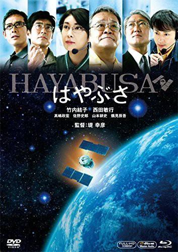 はやぶさ/HAYABUSA はやぶさ2打ち上げ記念スペシャルBOX (ブルーレイディスク)