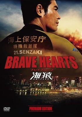 BRAVE HEARTS 海猿 プレミアム・エディション
