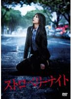 「ストロベリーナイト DVDスタンダード・エディション[PCBC-52218][DVD]」