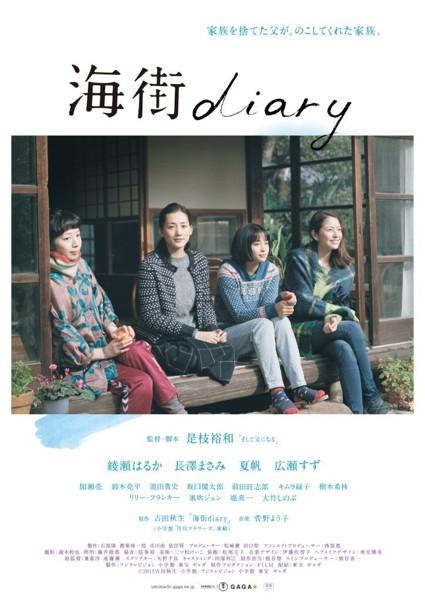 海街diary スペシャル・エディション