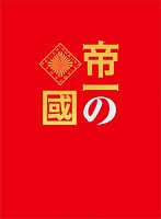 帝一の國 豪華絢爛版DVD[PCBC-52571][DVD]