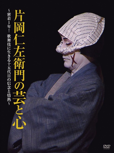 片岡仁左衛門の芸と心 〜密着1年!歌舞伎に生きる十五代目の信念と情熱〜