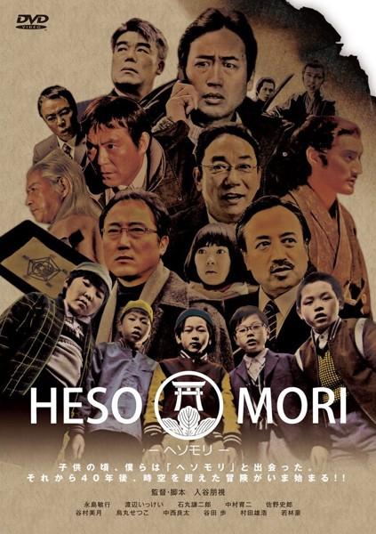 HESOMORI〜ヘソモリ〜