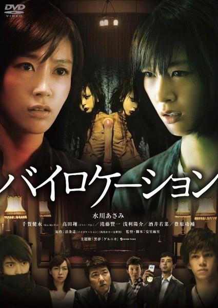 バイロケーション 最恐・エディション(スペシャル・ビジュアルブック付)