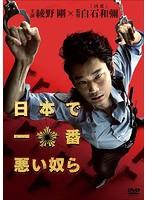 日本で一番悪い奴ら スタンダード・エディション