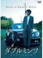 ダブルミンツ ナビゲートDVD〜Road to Doublemints〜