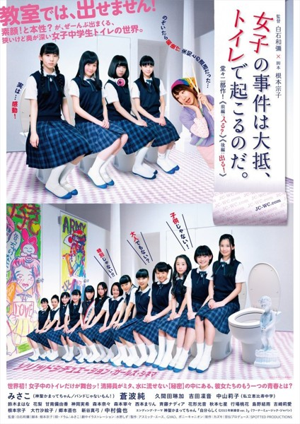 「女子の事件は大抵、トイレで起こるのだ。」【劇場版 堂々二部作!】