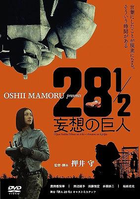 映画 28 1/2 妄想の巨人