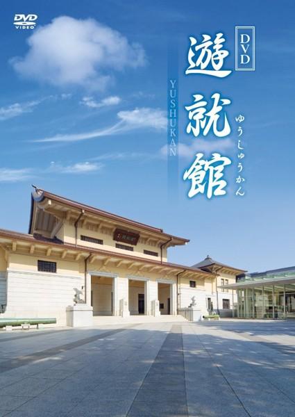 靖国神社 遊就館の至宝