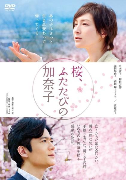 桜、ふたたびの加奈子 低価格版