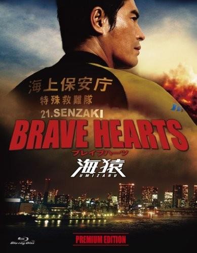 BRAVE HEARTS 海猿 プレミアム・エディション (ブルーレイディスク)