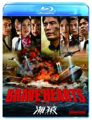 BRAVE HEARTS 海猿 スタンダード・エディション (ブルーレイディスク)