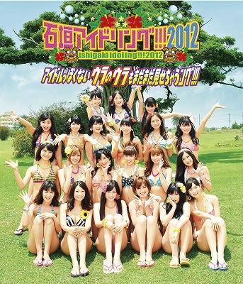 石垣アイドリング!!! 2012 アイドルっぽくないウラのウラもまだまだ見せちゃうング!!! (ブルーレイディスク)
