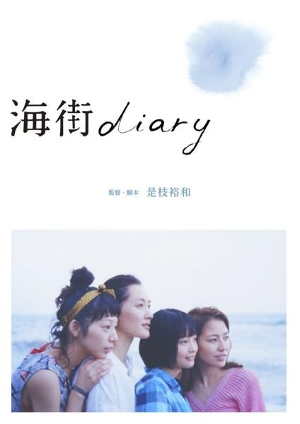 海街diary スタンダード・エディション (ブルーレイディスク)