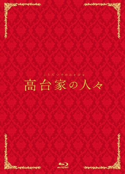 高台家の人々 スペシャル・エディション (ブルーレイディスク)