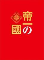 帝一の國 豪華絢爛版Blu-ray[PCXC-50133][Blu-ray/ブルーレイ]