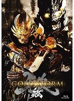 【劇場版】牙狼<GARO>-GOLD STORM-翔 (ブルーレイディスク)
