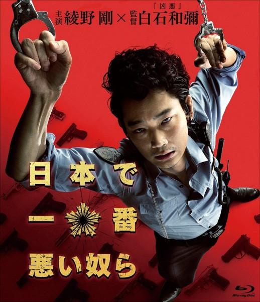 日本で一番悪い奴ら プレミアム・エディション (初回限定生産 ブルーレイディスク)