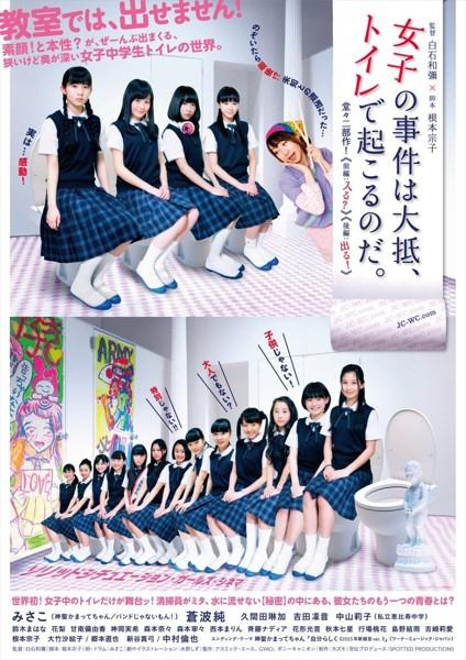 「女子の事件は大抵、トイレで起こるのだ。」プレミアム【勢揃い!】エディション (ブルーレイディスク)