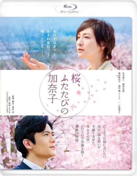 桜、ふたたびの加奈子 低価格版 (ブルーレイディスク)