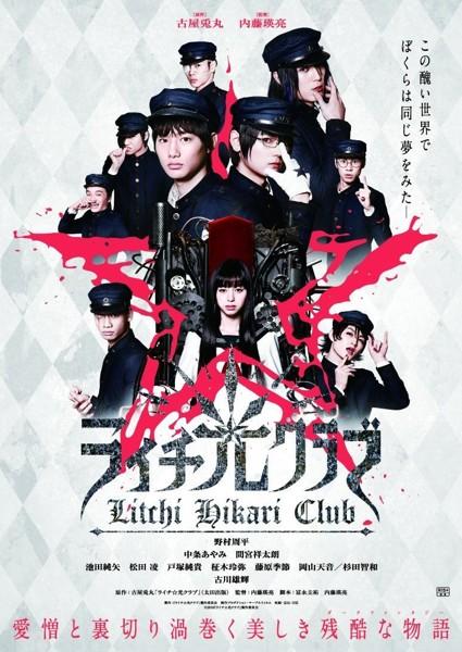 ライチ☆光クラブ ≪コレクターズ・エディション≫ (ブルーレイディスク)