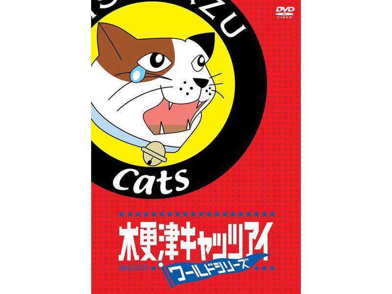 木更津キャッツアイワールドシリーズ (通常版)