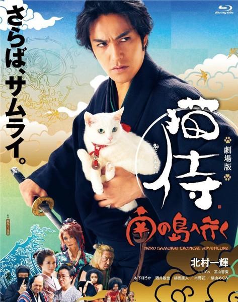 劇場版「猫侍 南の島へ行く」 (ブルーレイディスク)