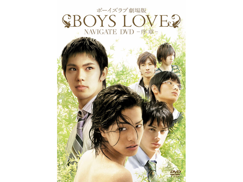 BOYS LOVE 劇場版 ナビゲートDVD 〜序章〜